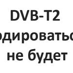 Цифровое телевидение в России кодироваться не будет