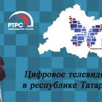 Запуск второго цифрового мультиплекса в Татарстане