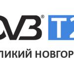 DVB-T2 вещание в Новгородской области начнётся в Феврале