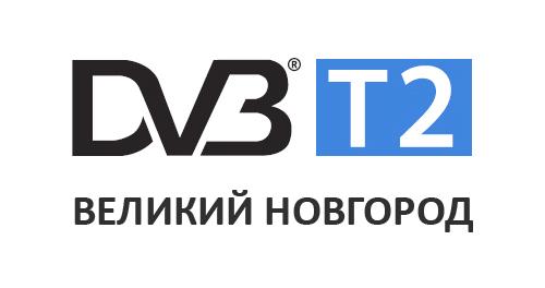 DVB-T2 Великий Новгород