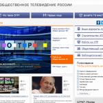 Запуск Общественного телевидения России